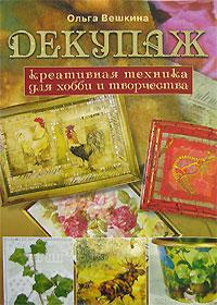 Вешкина О. - Декупаж. Креативная техника для хобби и творчества обложка книги