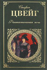 Фантастическая ночь обложка книги