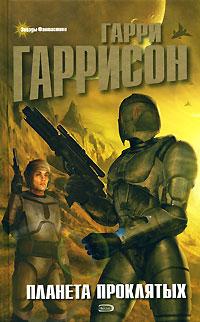 Планета Проклятых обложка книги