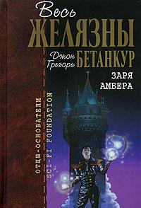 Желязны Р., Бетанкур Дж.Г., Рэндалл Н. - Заря Амбера обложка книги