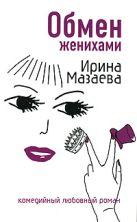 Мазаева И. - Обмен женихами' обложка книги