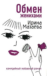 Мазаева И. - Обмен женихами обложка книги