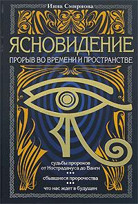 Смирнова И.М. - Ясновидение - прорыв во времени и в пространстве обложка книги