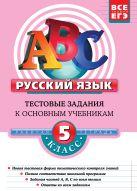 Русский язык: 5 класс: тестовые задания к основным учебникам: рабочая тетрадь