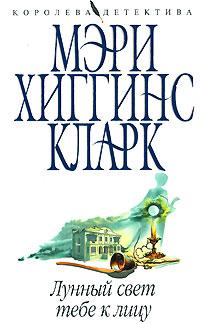 Хиггинс Кларк М. - Лунный свет тебе к лицу обложка книги