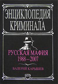 Русская мафия 1988-2007 обложка книги
