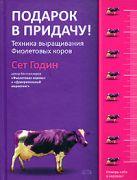 Годин С. - Подарок в придачу! Техника выращивания Фиолетовых коров' обложка книги