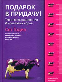 Годин С. - Подарок в придачу! Техника выращивания Фиолетовых коров обложка книги