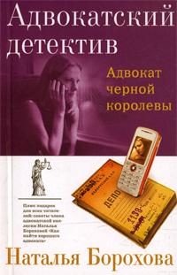 Адвокат черной королевы: роман обложка книги