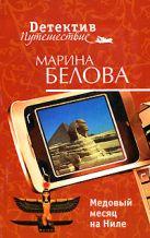 Белова М. - Медовый месяц на Ниле' обложка книги