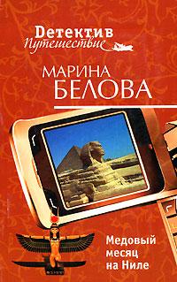 Медовый месяц на Ниле обложка книги