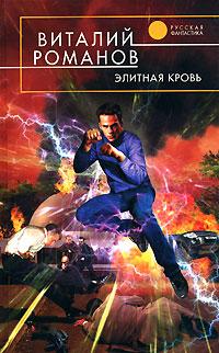 Романов В.Е. - Элитная кровь обложка книги