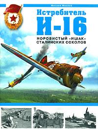 Маслов М.А. - Истребитель И-16. Норовистый ишак сталинских соколов обложка книги