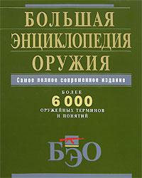 - Большая энциклопедия оружия обложка книги