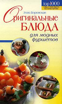 Боровская Э. - Оригинальные блюда для модных фуршетов обложка книги