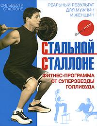Сталлоне С. - Стальной Сталлоне. Фитнес-программа от суперзвезды Голливуда обложка книги