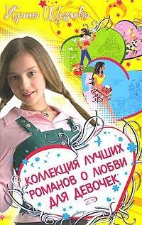 Коллекция лучших романов о любви для девочек обложка книги