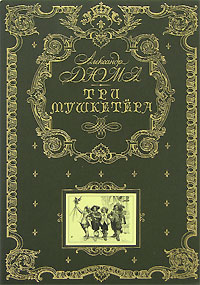 Обложка Три мушкетера (ил. М. Лелуара) Александр Дюма