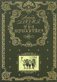 Три мушкетера (ил. М. Лелуара) обложка книги