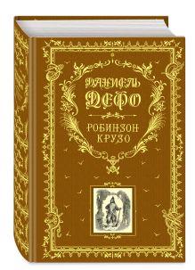 Дефо Д. - Робинзон Крузо (ил. Ж. Гранвиля) обложка книги