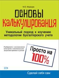Медведев М.Ю. - Основы калькулирования. Просто на 100% обложка книги