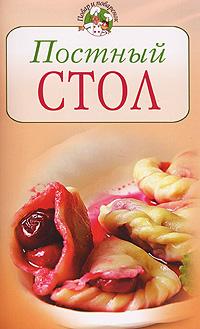 Молоховец Е. - Постный стол обложка книги