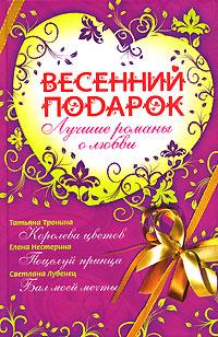 Тронина Т., Нестерина Е., Лубенец С. - Весенний подарок. Лучшие романы о любви для девочек обложка книги