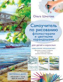 Шматова О.В. - Самоучитель по рисованию фломастерами и цветными карандашами для детей и взрослых обложка книги