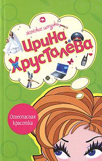 Хрусталева И. - Огнеопасная красотка обложка книги