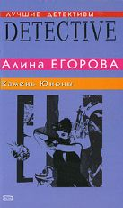 Егорова А. - Камень Юноны' обложка книги