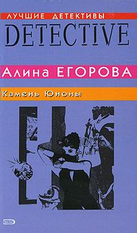 Егорова А. - Камень Юноны обложка книги