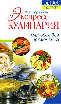 Боровская Э. - Экспресс-кулинария для всех без исключения обложка книги