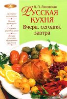 Ляховская Л.П. - Русская кухня. Вчера, сегодня, завтра' обложка книги