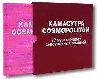 - Камасутра Cosmopolitan. 77 чувственных сексуальных позиций обложка книги
