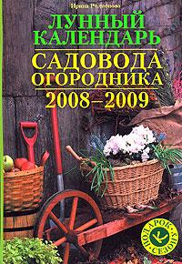 Родионова И.А. - Лунный календарь садовода-огородника 2008 - 2009. Подарок к сезону обложка книги