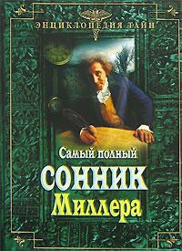 - Самый полный сонник Миллера обложка книги