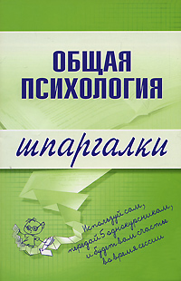 Общая психология. Шпаргалки Дмитриева Н.