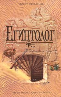 Обложка Египтолог Филлипс А.