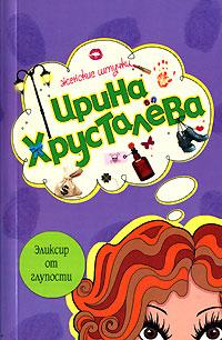 Хрусталева И. - Эликсир от глупости обложка книги