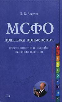 Аверчев И.В. - МСФО: практика применения обложка книги