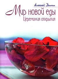 Дыма А.А. - Мир новой еды. Церемония открытия обложка книги