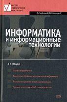 Романова Ю.Д. - Информатика и информационные технологии. 3-изд. перераб. и доп.' обложка книги