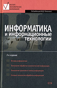 Романова Ю.Д. - Информатика и информационные технологии. 3-изд. перераб. и доп. обложка книги