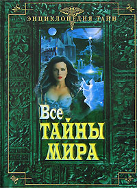 Авдеева М.К., Николаевская Т.Н. - Все тайны мира обложка книги