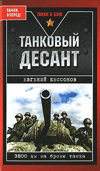 Танковый десант. 3800 км на броне танка обложка книги