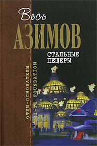 Азимов А. - Стальные пещеры обложка книги