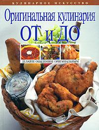 Боровская Э. - Оригинальная кулинария ОТ и ДО обложка книги