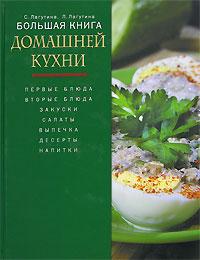 Лагутина С.В., Лагутина Л.А. - Большая книга домашней кухни обложка книги