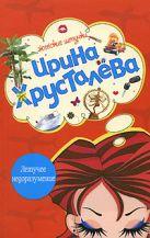 Хрусталева И. - Летучее недоразумение' обложка книги