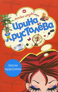 Хрусталева И. - Летучее недоразумение обложка книги
